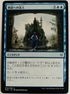 ELD 物語への没入 日本語1枚 エルドレインの王権 複数可