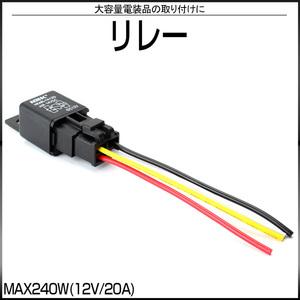 汎用 4P リレー DC12V MAX240W 各種電装品の取り付けに I-247