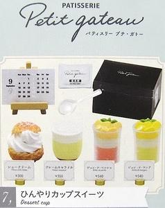 リーメント・ぷちサンプルシリーズ・PATISSERIE Petit gateau (7)「ひんやりカップスイーツ」