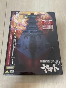 宇宙戦艦 ヤマト2199 [1] 初回盤