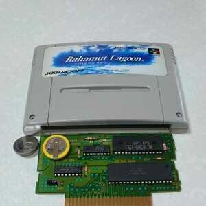 バハームートラグーン 電池交換 スーファミ スーパーファミコン SFC BAHAMUTLAGOON