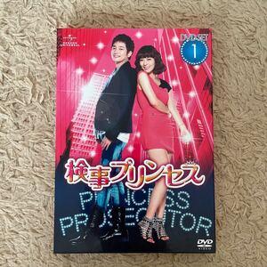 検事プリンセス DVD SET1