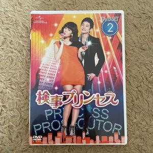 検事プリンセス DVD SET2