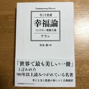 幸福論 くじけない楽観主義/アラン/住友進