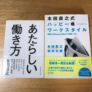 本田直之 2冊セット あたらしい働き方 ハッピーワークスタイル