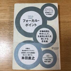 フォーカル・ポイント ブライアン・トレーシー著 本田直之訳