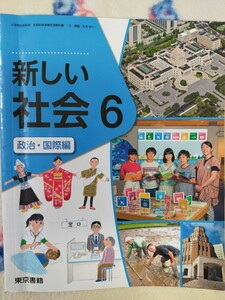 新しい社会 6年 政治・国際編 東京書籍