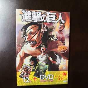 進撃の巨人 限定版 DVD付 12巻