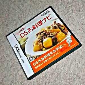 『しゃべる!DSお料理ナビ』(ニンテンドーDS)※まとめ買いで値引きいたします!