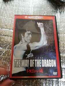 ドラゴンの道 DVD 中古