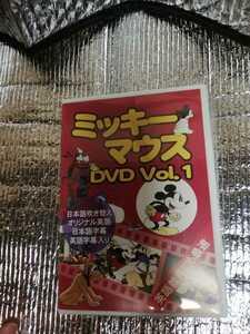 ミッキーマウス DVD vol. 1 中古