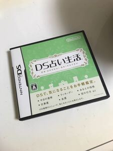DSソフト 美品 DS占い生活