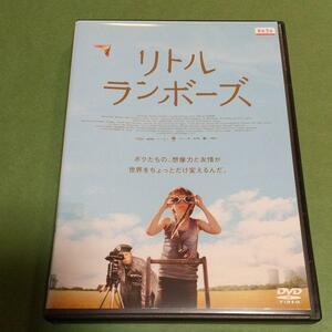 青春映画「リトル・ランボーズ」主演 :ビル・ミルナー(日本語字幕&吹替え)「レンタル版」