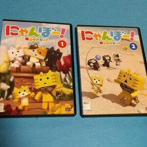 アニメ (DVD)「にゃんぼー! Nyanbo!①、②」 2巻セット「レンタル版」