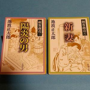 時代小説 (文庫本)「剣客商売 : 陽炎の男+ 新妻」池波 正太郎 (著)2冊セット