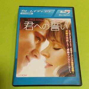 Blu-rayラブロマンス映画「君への誓い」主演: レイチェル・マクアダムス (日本語字幕)「レンタル版」