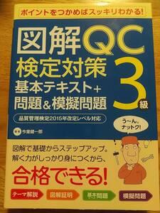 図解QC検定対策 基本テキスト+問題+模擬問題 3級 品質管理検定問題集