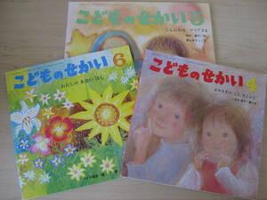 絵本3冊セット 年中さん向け(こどものせかい4~6月号)『かみさまのこえきこえた?』『こんにちはマリアさま』『わたしのあおいほし』
