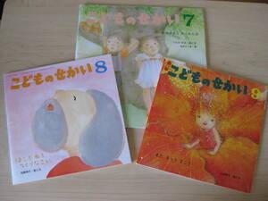 絵本3冊セット 年少さん向け(こどものせかい7月号~9月号)『かみさまとかくれんぼ』『はこぶねをつくりなさい』『またきっとさこう』