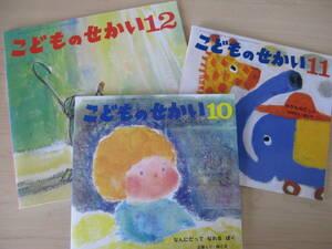 絵本3冊セット年中さん向け(こどものせかい10~12月号)『なんにだってなれるぼく』『のりものごっこ』『こどもとひつじかいとクリスマス』