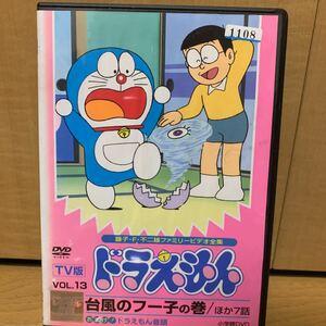 DVD 中古DVD ドラえもん レンタルアップ