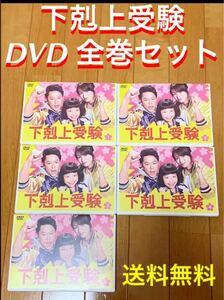 【送料無料】下剋上受験 DVD 全巻セット 阿部サダヲ 深田恭子