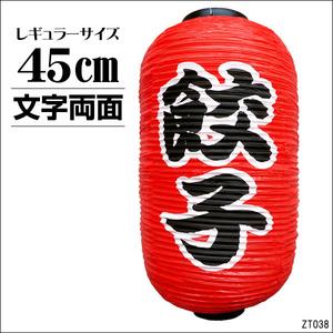 餃子 ちょうちん(単品) 提灯 赤 45㎝×25㎝ 文字両面/9