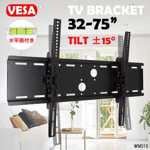 液晶テレビ 壁掛け金具【WM-010】 ±15度 上下角度調整可 簡単取付 VESA規格 32-75型対応/22