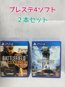 PS4ソフト2本セット