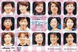 ●ラヴシーン フジテレビ女子アナウンサーQUOカード500円