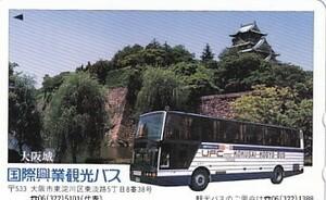●国際興業観光バス 大阪城テレカ