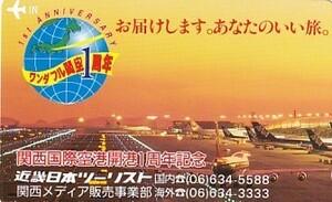 ●関西国際空港開港1周年記念 近畿日本ツーリストテレカ