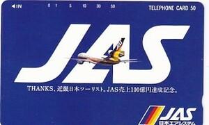 ●JAS日本エアシステム 近畿日本ツーリスト売上100億円達成記念テレカ