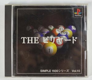 * PS1 ゲーム SIMPLE1500シリーズ Vol.10 THE ビリヤード SLPS-02030