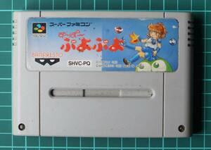 ~ スーパーファミコン カートリッジ : す~ぱ~ぷよぷよ SHVC-PQ ~