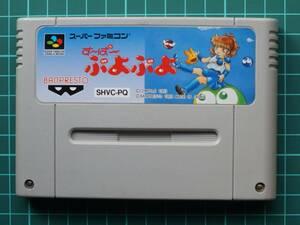 スーパーファミコン カートリッジ : す~ぱ~ぷよぷよ SHVC-PQ ~