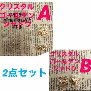【送料込み】スワロフスキー☆ラインストーン クリスタル ゴールデンシャドウ 2点 282粒