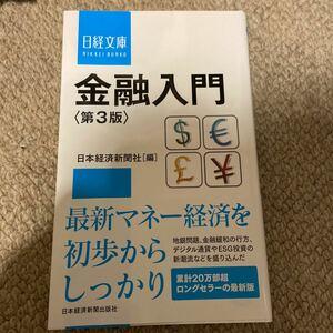 金融入門/日本経済新聞社