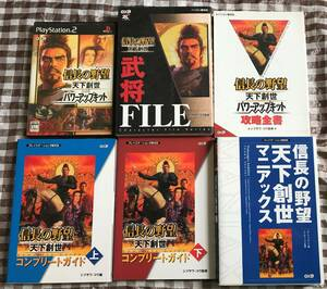 PS2 信長の野望 天下創世 with パワーアップキット 攻略本セット 5冊 コンプリートガイド マニアックス 武将FILE 攻略全書