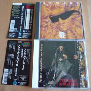 【国内盤CD/2枚】アフリカ・バンバータ AFRIKA BAMBAATAA AND FAMILY- ファンク! BEWARE / 暗黒の10年 THE DECADE OF DARKNESS 1990-2000