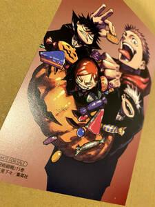 芥見下々『呪術廻戦 15巻』アニメイト特典イラストカード 非売品 ジャンプコミック 同梱可