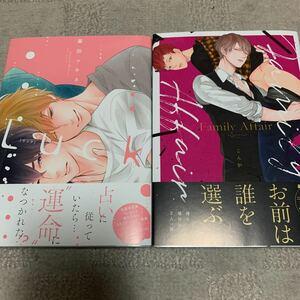 BLコミック 3月新刊セット Luck 暮田マキネ/Family Affair こん炉 帯応募券無し