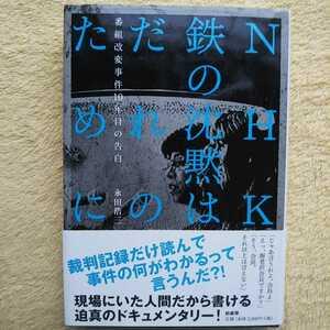 NHK、鉄の沈黙はだれのために 番組改変事件10年目の告白 永田浩三 著