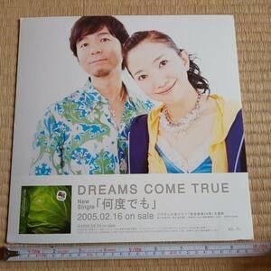 DREAMS COME TRUE 「何度でも」非売品POP 当時のもの 送料込み