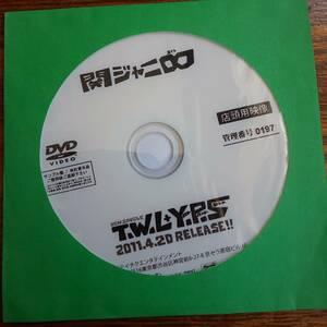 関ジャニ∞ T.W.L+Y.P.S プロモーション用DVD 非売品 送料込み