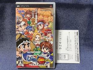 PSP☆いくぜっ! 源さん ~夕焼け大工物語~☆アイレム・はがき付・入手困難品・中古品