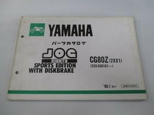 中古 ヤマハ 正規 バイク 整備書 ジョグ80 パーツリスト 正規 1版 CG80Z 2XX1 2XX-030101~ yx 車検 パーツカタログ 整備書