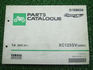 中古 ヤマハ 正規 バイク 整備書 シグナスSV パーツリスト 正規 1版 XC125SV 5NN1 SE07J BL 車検 パーツカタログ 整備書