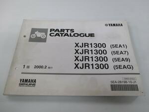 中古 ヤマハ 正規 バイク 整備書 XJR1300 パーツリスト 正規 1版 5EA1 7 9 G RP01J 03J 車検 パーツカタログ 整備書