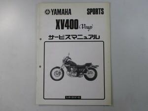 中古 ヤマハ 正規 バイク 整備書 XV400ビラーゴ サービスマニュアル 正規 配線図有り 補足版 2NT 2NT-038101 2NT-046101 pS